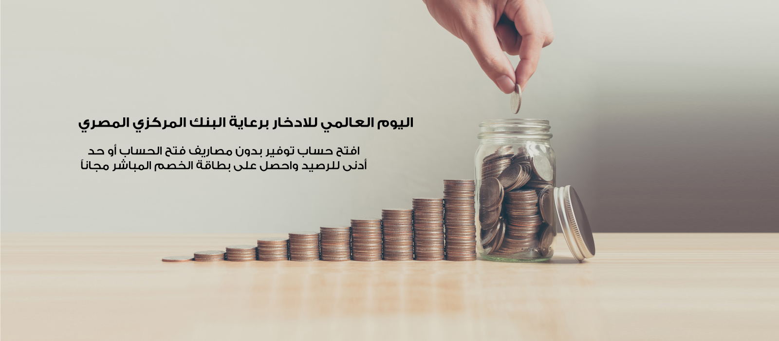 Printing-financial-inclusions--Website-banner-2-AR