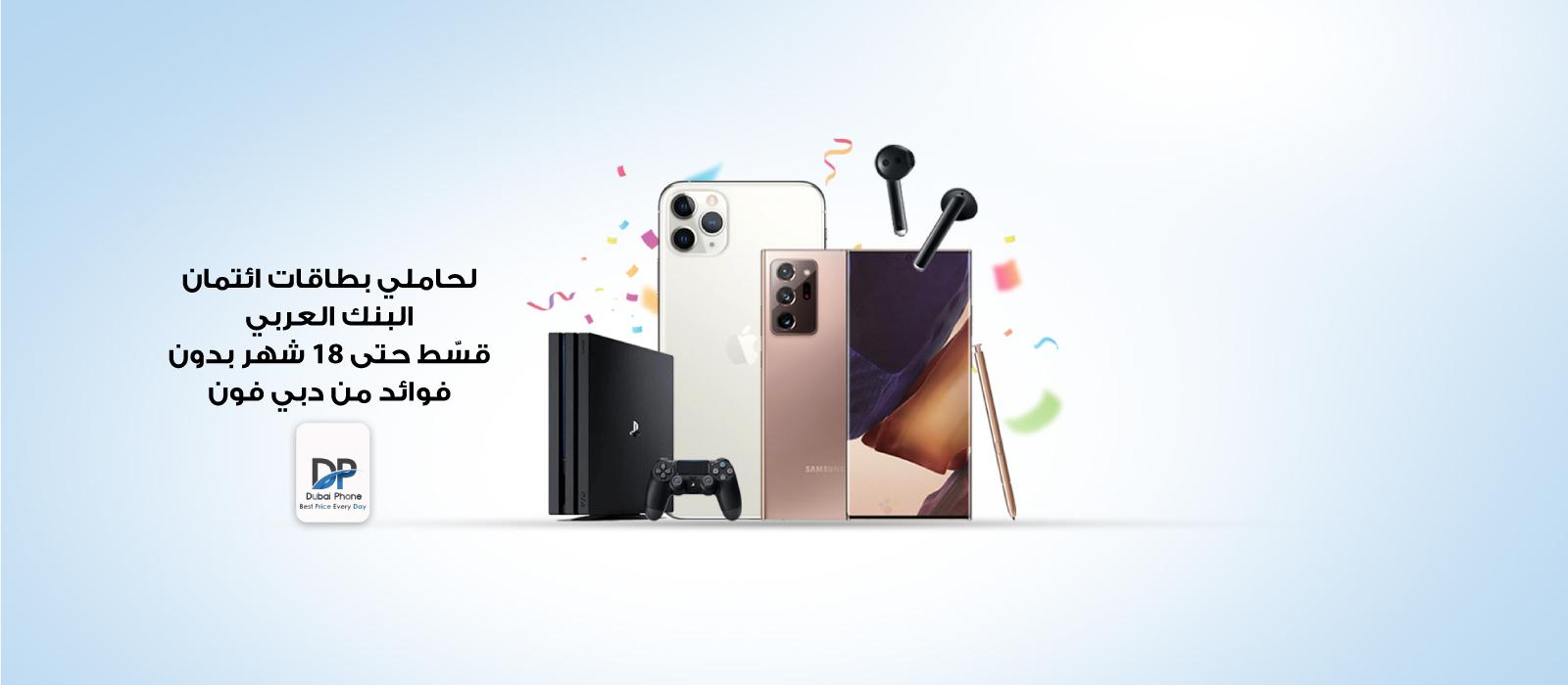 DubaiPhone